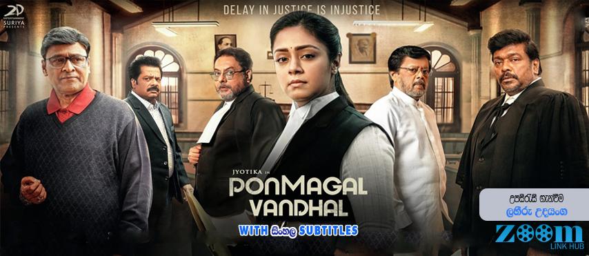 Ponmagal Vandhal (2020) With Sinhala Subtitles