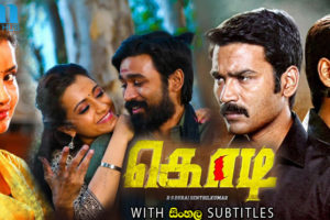 Kodi (2016) With Sinhala Subtitles