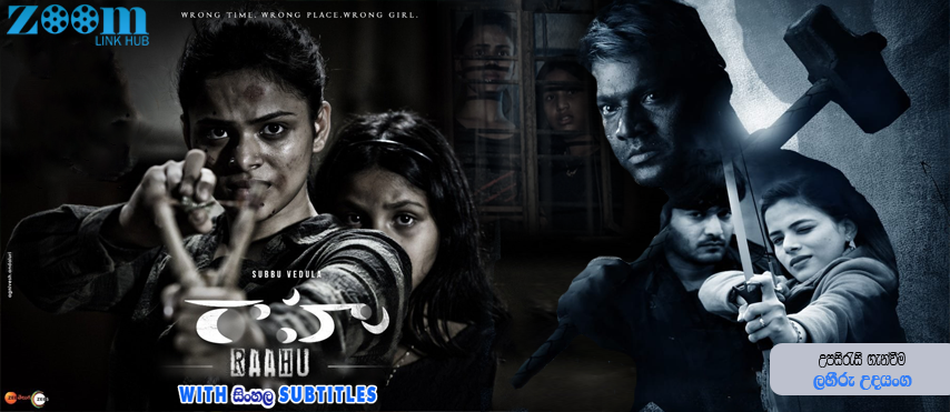 Raahu (2020) With Sinhala Subtitles