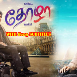 Thozha (2016) With Sinhala Subtitles
