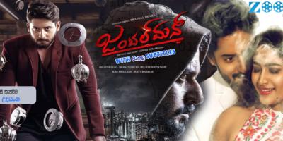 Gentle Man (2020) With Sinhala Subtitles