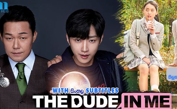 The Dude In Me (2019) With Sinhala Subtitles