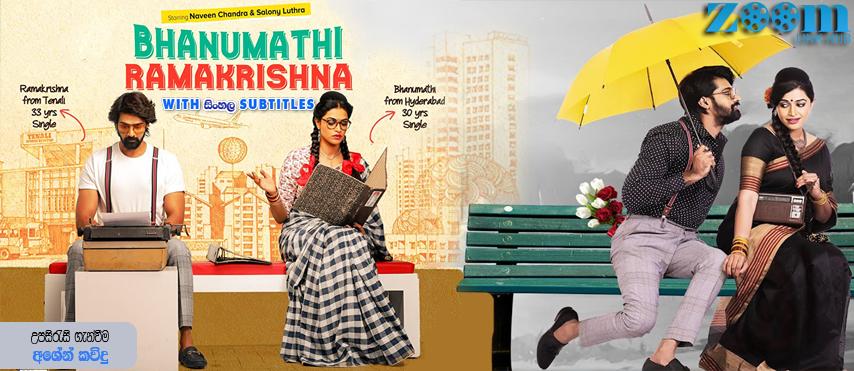 Bhanumathi & Ramakrishna (2020) With Sinhala Subtitles