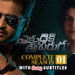 Ekkadiki Ee Parugu (2019) Complete season 01 Sinhala Subtitle