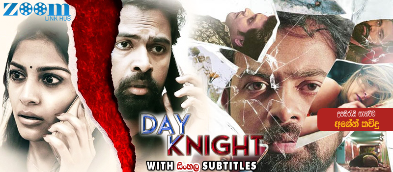 Day knight (2020) Sinhala Subtitle