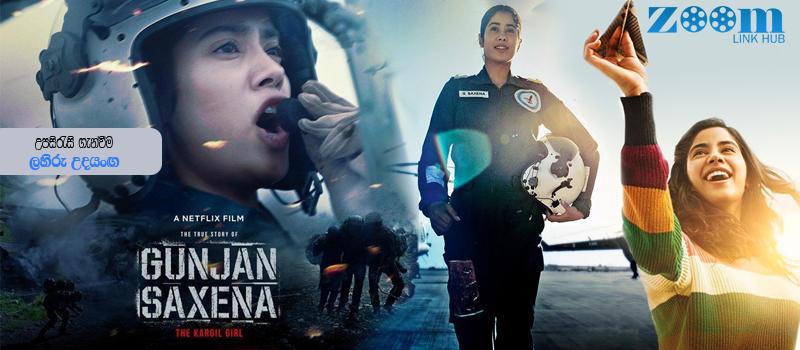 Gunjan Saxena The Kargil Girl (2020) Sinhala Subtitle