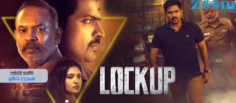 Lockup (2020) Sinhala Subtitle