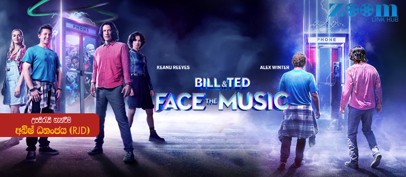 Bill Ted Face The Music (2020) Sinhala Subtitle