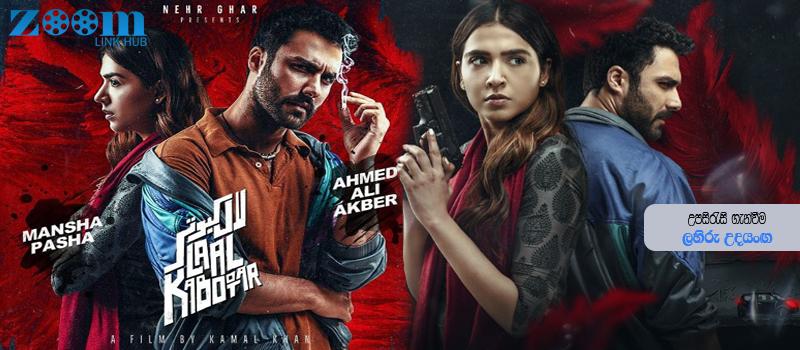 Laal Kabootar (2019) Sinhala Subtitle