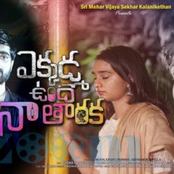 Ekkada Undho Na Taraka (2020) Sinhala Subtitle