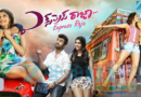 Express Raja (2016) Sinhala Subtitle