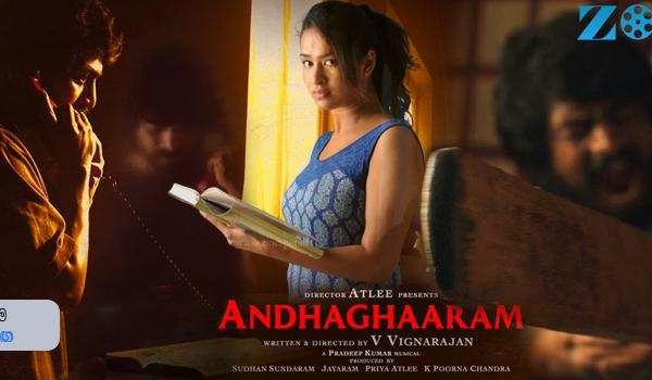 Andhaghaaram (2020) Sinhala Subtitle