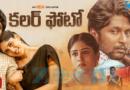 Colour Photo (2020) Sinhala Subtitle
