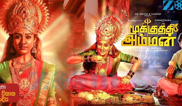 Mookuthi Amman (2020) Sinhala Subtitle