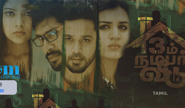 13 Aam Number Veedu (2020) Sinhala Subtitle