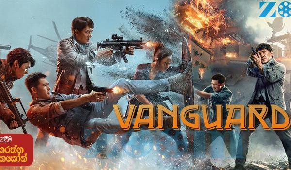 Vanguard (2020) Sinhala Subtitle