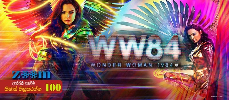 Wonder Woman 1984 (2020) Sinhala Subtitle