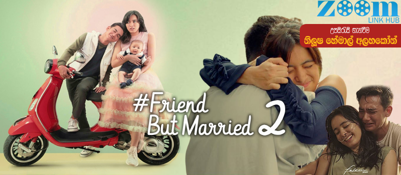 #Friend But Married 2 (2020) Sinhala Subtitle