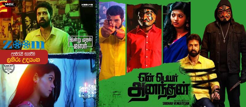 Yen Peyar anandhan (2020) Sinhala Subtitle