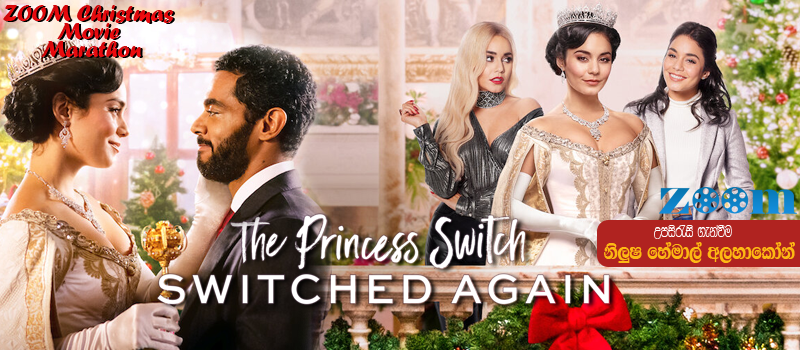The Princess Switch: Switched Again (2020) Sinhala Subtitle