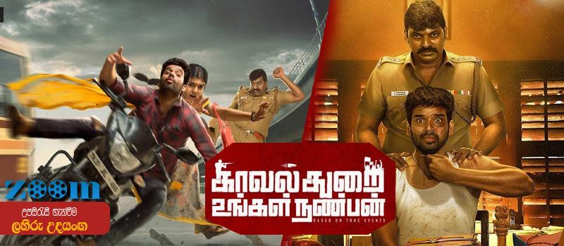 Kavalthurai Ungal Nanban (2020) Sinhala Subtitle