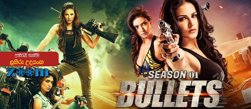 Bullets (2021) Complete season 01 Sinhala Subtitle