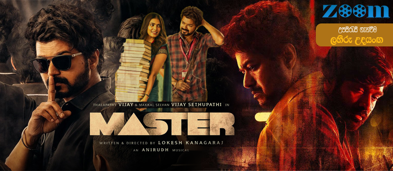Master (2021) With Sinhala Subtitles