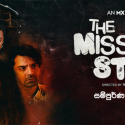 The Missing Stone (2020) Complete season 01 Sinhala Subtitle