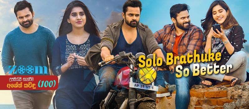 Solo Brathuke So Better (2020) Sinhala Subtitle