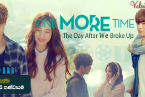 One More Time :The Day After We Broke Up (2016) Complete season 01 Sinhala Subtitle