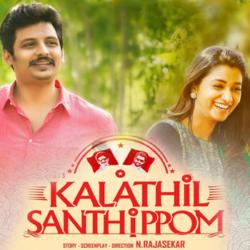Kalathil Santhippom (2021) Sinhala Subtitle