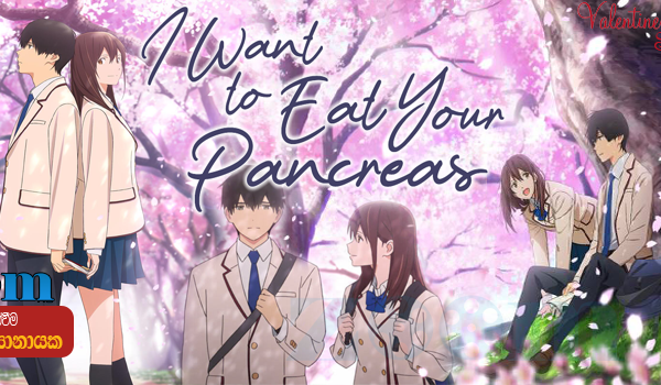 I Want to Eat Your Pancreas (2018) Sinhala Subtitle