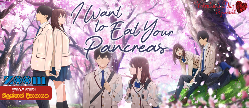 I Want to Eat Your Pancreas (2018) Sinhala Subtitle