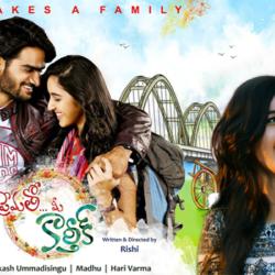 Prematho Mee Karthik (2017) Sinhala Subtitle