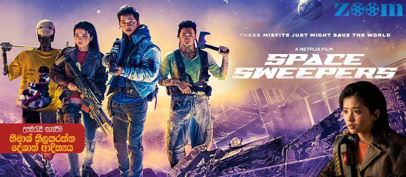 Space Sweepers (2021) Sinhala Subtitle (සිංහල උපසිරැසි)