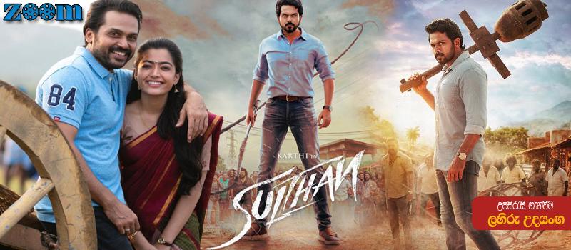 Sulthan (2021) Sinhala Subtitle