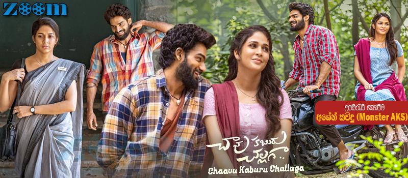 Chaavu Kaburu Challaga (2021) Sinhala Subtitle