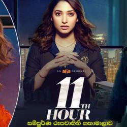 11th Hour (2021) Complete season 01 Sinhala Subtitle
