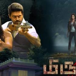 Mirugaa (2021) Sinhala Subtitle