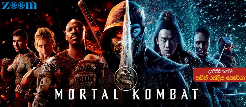 Mortal Kombat (2021) Sinhala Subtitle