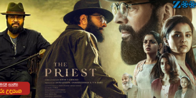 The Priest (2021) Sinhala Subtitle