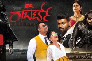 Roberrt (2021) Sinhala Subtitle
