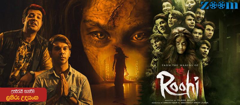Roohi (2021) Sinhala Subtitle