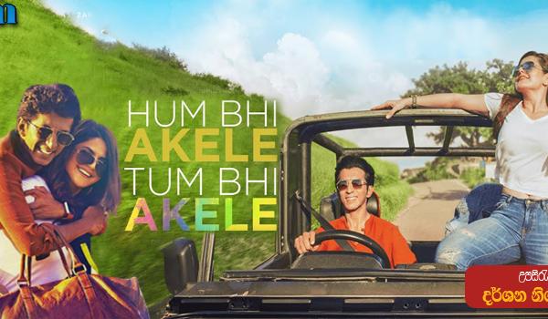 Hum Bhi Akele Tum Bhi Akele (2021) Sinhala Subtitle