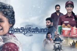 Anbirkiniyal (2021) Sinhala Subtitle