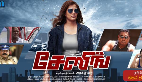 Chasing (2021) Sinhala Subtitle