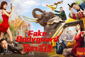 Fake Bodyguard (2021) Sinhala Subtitle