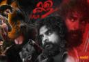 Kala (2021) Sinhala Subtitle