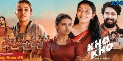 Kho Kho (2021) Sinhala Subtitle