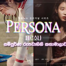 Persona (2019) Sinhala Subtitle